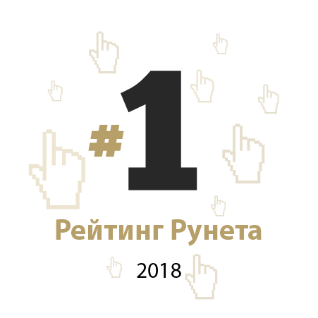 Рейтинг Рунета: 1 место среди агентств по SEO интернет реклама в Украйна за 2018