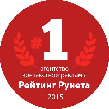 Рейтинг Рунета: 1 место среди агентств контекстной рекламы в Украине за 2015