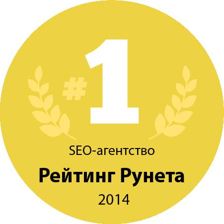 Рейтинг Рунета: 1 место среди SEO-агентств в Казахстане за 2014