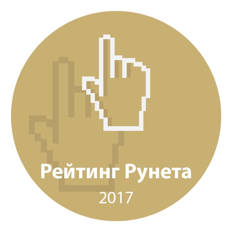 Рейтинг Рунета: 1 място сред SEO агенция  в Украйна за 2017